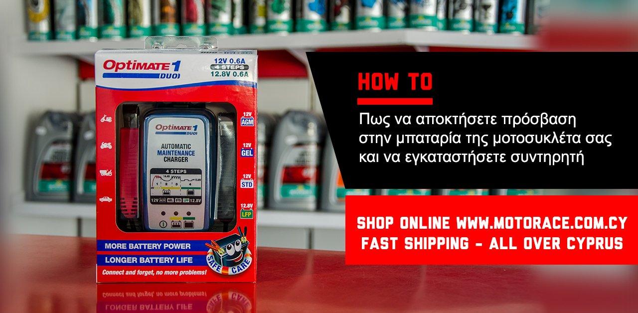 HOW TO: Εγκατάσταση συντηρητή μπαταρίας