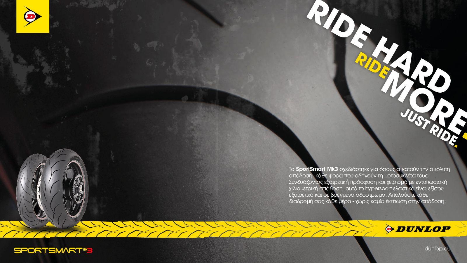 Δοκιμή Ελαστικών: Dunlop - SportSmart MK3