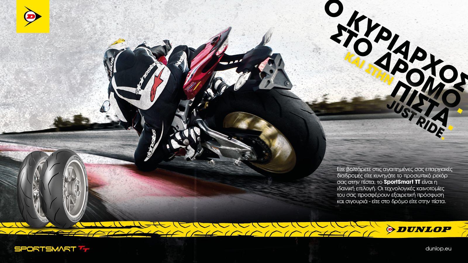 Παρουσίαση: Dunlop - SportSmart TT