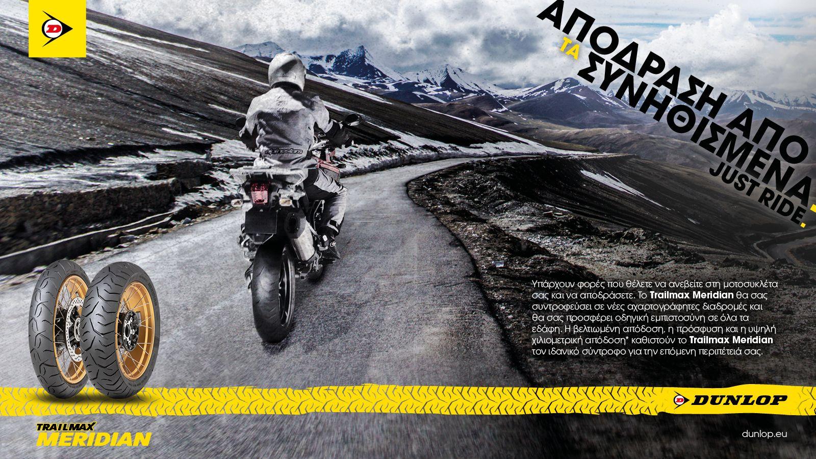 Παρουσίαση: Dunlop - Trailmax Meridian
